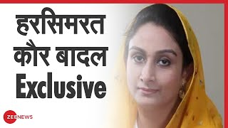 देखे: केंद्रीय मंत्री Harsimrat Kaur Badal से ख़ास बातचीत | Zee News Exclusive - ZEENEWS