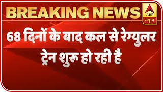 Regular Train Services To Resume From Tomorrow After 68 Days | ABP News - ABPNEWSTV
