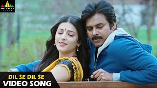 Gabbar Singh Songs | Dil Se Dil Se Full Video Song | Latest Telugu Superhits | Sri Balaji Video - SRIBALAJIMOVIES