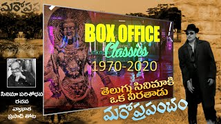 Maro Prapancham Telugu Movie l ANR | Savitri l Adurti Subba Rao | Box Office Classics - Episode 1 - IGTELUGU