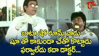 Comedian Sudhakar Hit Comedy Scenes Back To Back | Telugu Comedy Videos | NavvulaTV - NAVVULATV