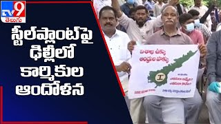 Visakha Steel Plant workers protests in Delhi - TV9 - TV9