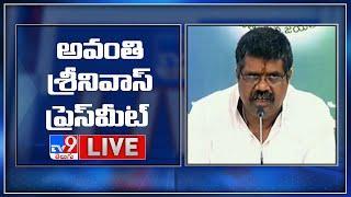 Avanthi Srinivas Press Meet LIVE - TV9 - TV9