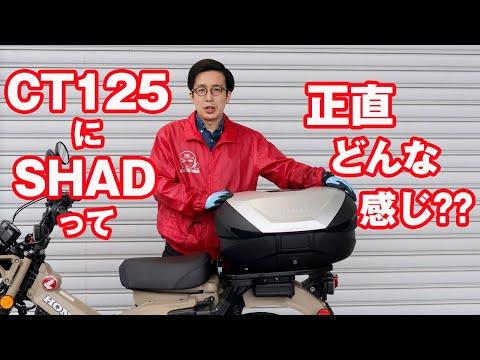 CT125・ハンターカブにSHADって正直どんな感じ??