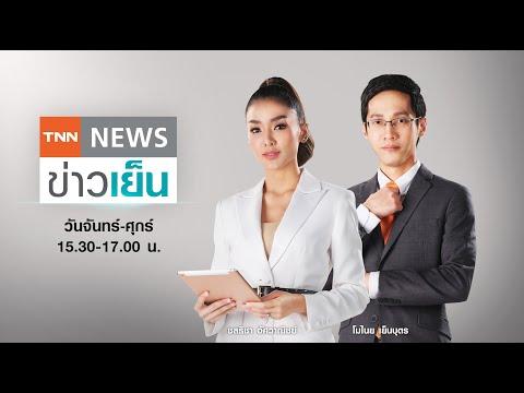 Live:-TNN-ข่าวเย็น-วันที่-14-ต