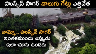 Hyderabad Rains : Huge Flood Inflow Into Hussain Sagar | Heavy Rains In Hyderabad - TFPC