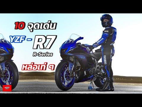 เปิด-10-จุดเด่น-YZF-R7-ตัวแข่ง