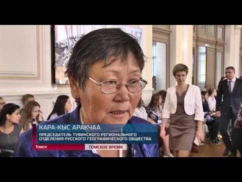 В Томске состоялась выездная сессия Русского географического общества