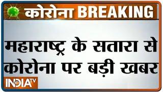 महाराष्ट्र के सतारा में 12 घंटे में कोरोना से 3 लोगों की मौत - INDIATV