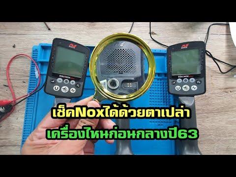 ทริคเช็คอายุ-น็อค-600-800-(-Mi