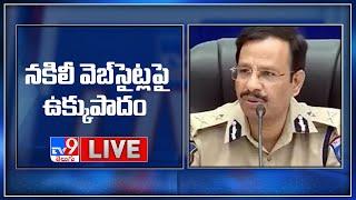 Cyberabad CP Sajjanar Press Meet LIVE   నకిలీ వెబ్సైట్లపై ఉక్కుపాదం - TV9 - TV9