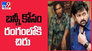 బన్నీ కోసం రంగంలోకి చిరు..!    Chiru song In Allu Arjun's Pushpa Movie - TV9 - TV9