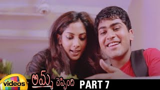 Amma Cheppindi Telugu Full Movie HD | Sharwanand | Sriya Reddy | Suhasini | MM Keeravani | Part 7 - MANGOVIDEOS