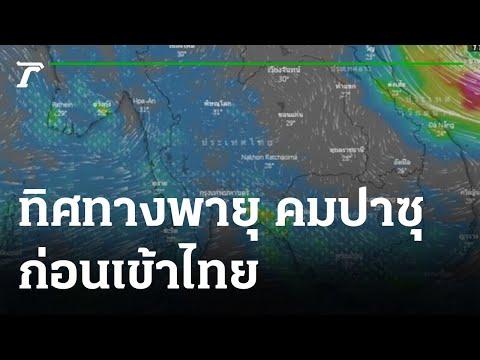 ทิศทางพายุ-คม-ปา-ซุ-ก่อนเข้าไท