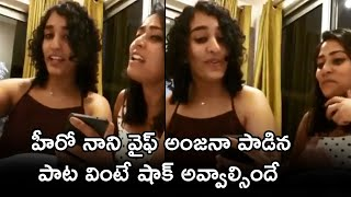 Hero Nani Wife Anjana Singing Premikudu Movie Song | Natural star Nani - RAJSHRITELUGU