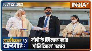 मोदी के खिलाफ प्लांड 'पोलिटिकल' षड्यंत्र | Haqiqat Kya Hai, July 22 2021 - INDIATV