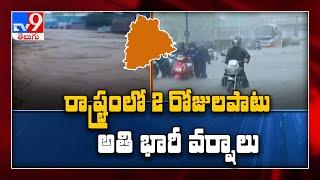 Telangana లో అతి భారీ వర్షాలు : Heavy rain warning in Telangana - TV9 - TV9