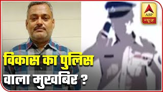 Kanpur Encounter: Which policeman is responsible for helping gangster Vikas Dubey? - ABPNEWSTV