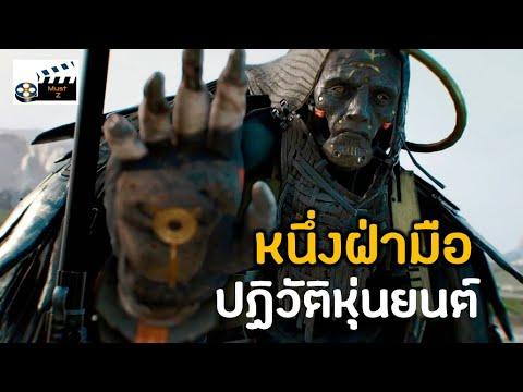 หนึ่งฝ่ามือ-ปฎิวัติหุ่นยนต์!!!