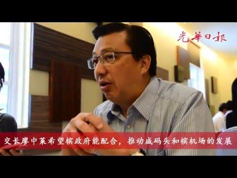 交长廖中莱希望槟政府能配合推动咸码头和槟机场的发展