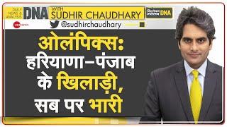 DNA   Tokyo Olympics: Indian Athletes में Punjab-Haryana के सबसे ज्यादा खिलाड़ी क्यों?   Sports News - ZEENEWS