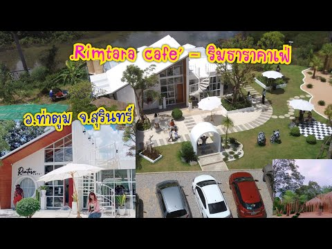 Rimtara-cafe---ริมธาราคาเฟ่--ก
