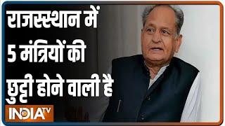 Rajasthan में 10 नए चेहरे कैबिनेट में हो सकते हैं शामिल, 5 पुराने मंत्रियों को बदला जाएगा: सूत्र - INDIATV
