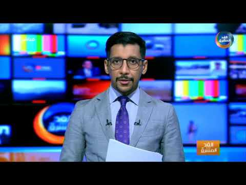 موجز أخبار السادسة مساءً | البنك المركزي ينفي اتهامه بالضلوع في عمليات فساد وغسل أموال (28 يناير)