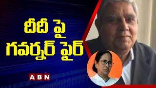 దీదీ పై గవర్నర్ ఫైర్: Bengal Governor Fires On CM Mamata Banerjee | ABN Telugu - ABNTELUGUTV