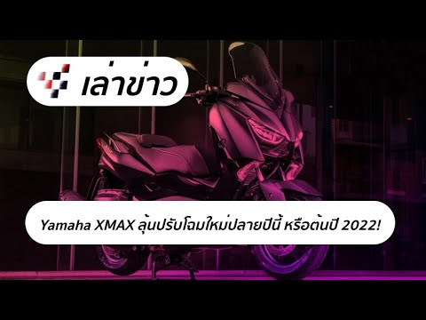 Yamaha-XMAX-ลุ้นปรับโฉมใหม่ปลา