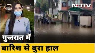 Gujarat में भारी बारिश से जन-जीवन हुआ अस्त-व्यस्त | City Centre - NDTVINDIA