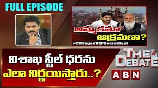 Debate On CM Jagan Vizag Steel Plant Secret Deal    The Debate    ABN Telugu - ABNTELUGUTV