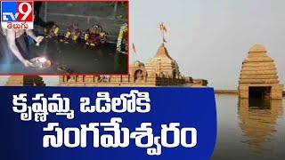 8 నెలల తర్వాతే సంగమేశ్వరుడు దర్శనం | Krishna flood water enters Sangameshwara temple in Kurnool- TV9 - TV9