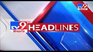 TV9 Telugu Headlines @ 5 PM   31 July 2021 - TV9 - TV9