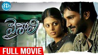 Vaishali Telugu Full Movie | Aadhi Pinisetty | Sindhu Menon | Nandha Durairaj | Saranya Mohan - IDREAMMOVIES