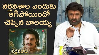 Nandamuri Balakrishna Press Meet About Nartanasala Movie | Unknown Facts About Nartanasala Movie - TFPC