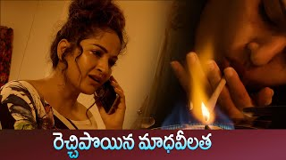 LADY Movie Official Trailer | Maadhavi Latha | Latest Telugu Trailers 2020 | indiaglitz Telugu - IGTELUGU