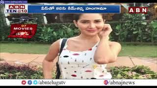 Movies: Kim Sharma And Leander Paes Hungama In Goa Beach || ABN Telugu - ABNTELUGUTV