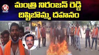 BJYM Activists Burns Minister Niranjan Reddy Effigy   V6 News - V6NEWSTELUGU