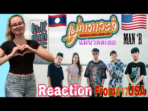 Reaction-from-USA-girl🇺🇸ແມ່ນວນ