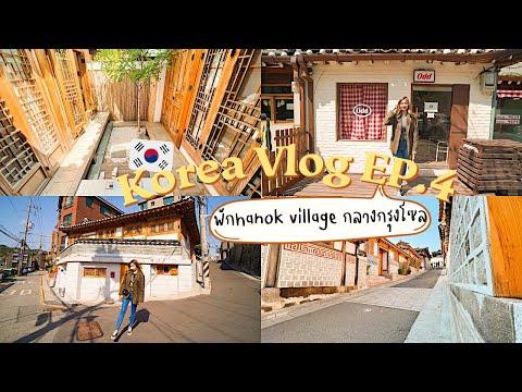 🇰🇷-Korea-vlog-EP4-:-เที่ยวรอบก