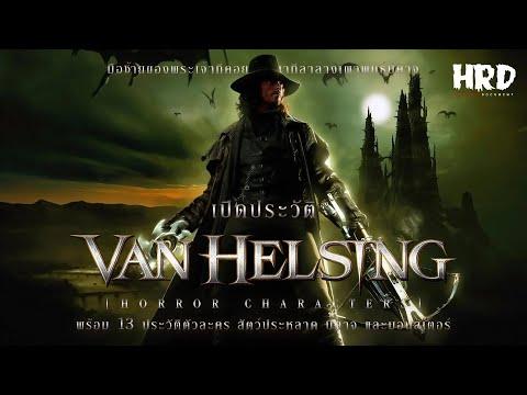 [HC31]-เปิดประวัติ-Van-Helsing