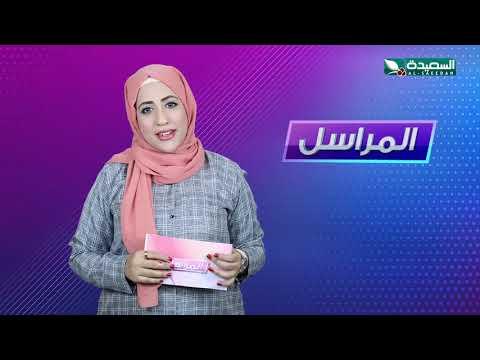 برنامج  المراسل مع مي الشرجبي - الحلقة الثانية