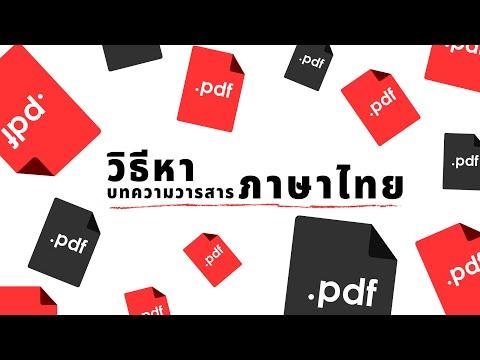 วิธีการหาบทความวารสารภาษาไทย-|