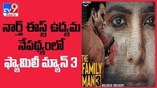 Manoj Bajpayee on fans demanding The Family Man's season 3: 'I'm ecstatic'  - TV9 - TV9