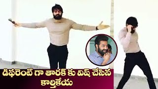 RX100 Karthikeya Special Birthday wishes to Jr.Ntr | #Jr.Ntr Birthday Celebrations | IG Telugu - IGTELUGU