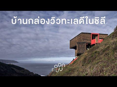 แอบบอก-ออกแบบ-EP.88-:-บ้านกล่อ