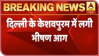 Delhi: Shoe factory in Keshav Puram catches fire - ABPNEWSTV