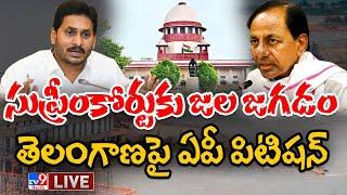 సుప్రీంకోర్టుకు జల జగడం LIVE || AP govt. moves Supreme Court against Telangana  - TV9 Digital - TV9