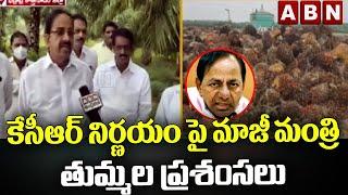 Former Minister Tummala Prasiss CM KCR Over Decision On Palm Oil | ABN Telugu - ABNTELUGUTV